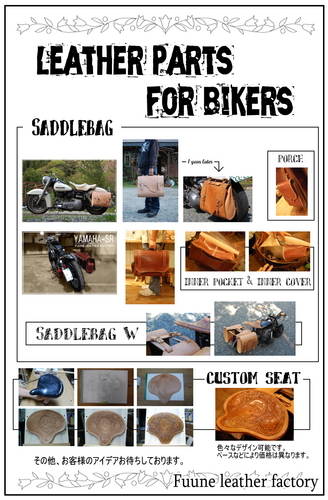 バイク用レザー2.jpg