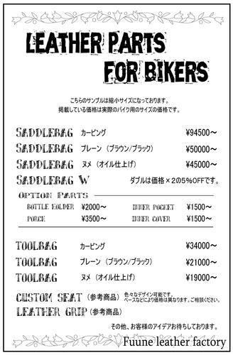 バイク用レザー.jpg